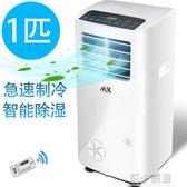 可移動空調家用一體機單冷型1P匹制冷小型立式櫃機客廳igo  莉卡嚴選
