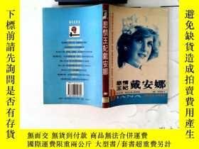 二手書博民逛書店罕見悲情王妃戴安娜Y241883 高偉 中國電影出版社 出版19