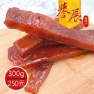 【譽展蜜餞】現烤長筷肉乾 300g/250元