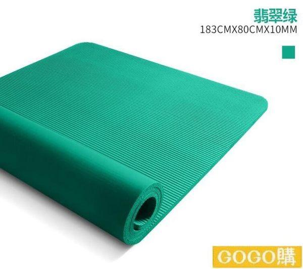 瑜伽墊加寬加長加厚瑜珈墊平板支撐墊 I「gogo購」