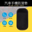 汽車手機防滑墊CC0025止滑墊多功能置物耐高溫超強黏性