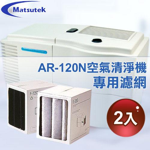 【Matsutek】F-120空氣清淨機濾網 (AR-120N專用濾網)x2入