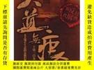 二手書博民逛書店罕見sk-9787503931277-大道無痕Y12041 王鼎三 著 文化藝術出版社 ISBN:97875