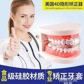 美國4D牙齒牙套矯正器矯正成人隱形齙牙夜間保持器磨牙套整牙神器