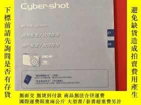 二手書博民逛書店SONY罕見Cyber-shot 數瑪相機使用說明書 Y2221