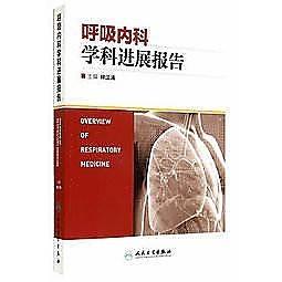 簡體書-十日到貨 R3Y【呼吸內科學科進展報告】 9787117194440 人民衛生出版社 作者:主編林江