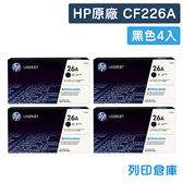 原廠碳粉匣 HP 4黑組 CF226A/CF226/226A/26A / 適用 HP LaserJet Pro M402n/M402dn/M402dw/M426fdn/M426fdw