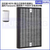 適用PANASONIC國際牌F-P40EH負離子空氣清淨機除臭活性碳二合一HEPA濾網 F-ZMRS40W