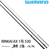 漁拓釣具 SHIMANO 19 RINKAI 鱗海 AX 1-53 [磯釣竿]