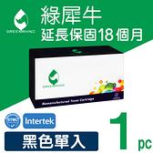 [Greenrhino 綠犀牛]for Fuji Xerox (CWAA0649) 黑色環保碳粉匣