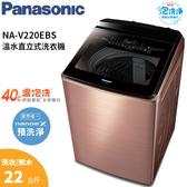 【靜態展示機+送基本安裝+舊機回收】Panasonic 國際牌 22公斤 變頻洗衣機 NA-V220EBS V220EBS 公司貨