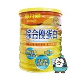 三多 偉力健 綜合優蛋白 香草口味 500g/罐