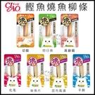 CIAO貓零食[鰹魚燒魚柳條,7種口味,日本製]