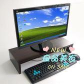 電腦螢幕架 桌面電腦置物架上可放顯示器增高加長台式多層筆記本收納宿舍螢幕T 4色
