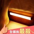 感應燈 LED燈 照明燈 人體感應燈 光感應燈 USB充電 BE 磁吸式 LED長條感應燈 【J053】米菈生活館