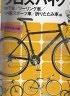 二手書R2YBb《Cycle Sports特別編集 スポーツサイクルカタログ20