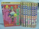 【書寶二手書T2/漫畫書_JST】狂暴女王蜂_1~9集合售