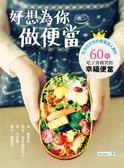 (二手書)好想為你做便當:日本花式便當大獎得主教你60道吃了會微笑的小確幸便當..