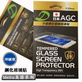 『日本AGC鋼化玻璃貼』Meitu 美圖 M6 5吋 玻璃保護貼 螢幕保護貼 9H硬度 保護膜