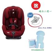 Joie stages 0-7歲成長型雙向汽座(JBD82200R紅) 6783元+贈品二選一(搖椅或汽座涼墊)