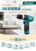 【有購豐】PT-1206A 12V鋰電電鑽 適用於鑽孔與鎖緊木材、金屬、塑料、空調、電器等各種材質工作