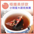 午茶夫人 極纖美妍飲(消風茶)  15入/袋 花茶/花草茶/茶包/養生茶/小明星大跟班推薦