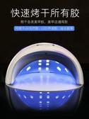 光療機48W感應美甲光療機速乾指甲烤燈美甲燈烘干機器led光療燈美甲 伊蒂斯女裝