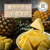 【南紡購物中心】雲林良品-古坑出口級金鑽鳳梨10公斤/箱(5-8顆)