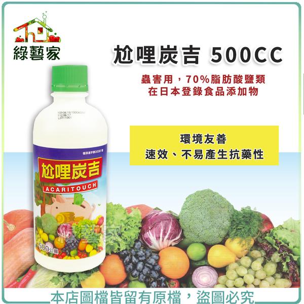 【綠藝家】尬哩炭吉500CC(蟲害用,70%脂肪酸鹽類,在日本登錄食品添加物)