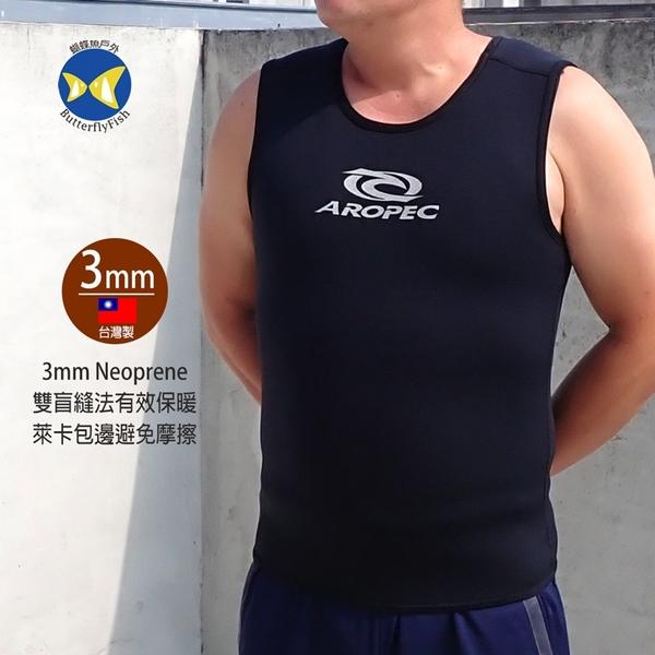 蝴蝶魚 台灣 Aropec VT-30-3mm 中性款 防寒背心,防寒衣,游泳,水肺,自由潛水,三鐵 適用