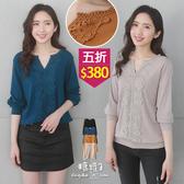 【五折價$380】糖罐子純色拼接蕾絲小V領長袖上衣→現貨【E55073】