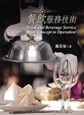 (二手書)餐飲服務技術