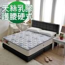 床墊 獨立筒 飯店級天絲棉-乳膠抗菌硬式獨立筒床墊-護腰床-雙人5尺(厚24cm)原價14999破盤價-9999限量