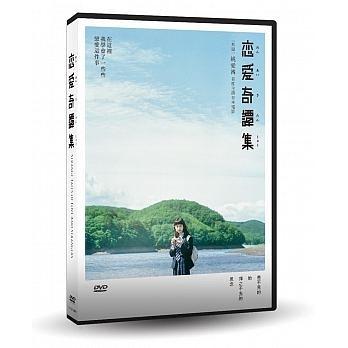 戀愛奇譚集 DVD Strange Tales of Love And Strangers 免運 (購潮8)