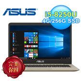 ASUS S410UN-0151A8250U 14吋筆電 冰柱金【加贈木質音箱】