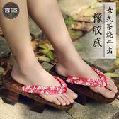 拖鞋 喜蓮木屐女 日式cosplay二齒木屐拖鞋和風日本木拖鞋人字拖情侶【星時代生活館】