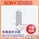 SONY SBH56 藍牙耳機 銀色,擴音器功能、遙控拍照、MIC通話功能,分期0利率,神腦代理