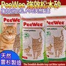 【培菓平價寵物網】荷蘭PeeWee必威貓砂》強效松木砂9kg/包