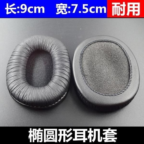適用于90*75mm橢圓形通用頭戴式耳機海綿套