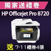 【限時加碼送400元7-11禮券】HP Officejet Pro 8720 / OJ 8720 頂級商務旗艦機(白色)/適用 NO.955/NO.955XL