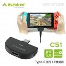 Avantree C51 Type-C 藍牙發射器 超低延遲 USB 藍牙適配器5.0 隨插即用 搭配 Switch / PC 使用