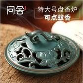 陶瓷室內蚊香盤檀香日式蚊香盒支架特大號盤香爐