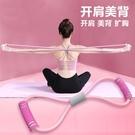 拉伸帶 8字拉力器家用健身彈力帶瑜伽男女開肩神器美背肩頸拉伸運動器材