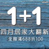 【1+1 四月居家大翻新】