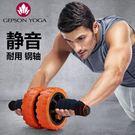 杰樸森腹肌輪健腹輪男士女瘦滾輪軸承健身輪健身器材家用鍛煉腹肌