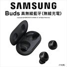 SAMSUNG 三星 Buds 真無線藍牙 午夜黑 (無線充電) 【可刷卡】薪創數位