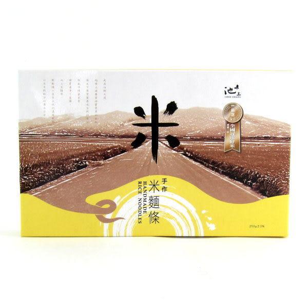 手作米麵條250g─池上鄉農會