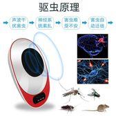 家用室內超聲波驅蚊驅蟲器餐廳驅蒼蠅蟑螂老鼠電子滅蚊滅蠅神器燈 好再來小屋