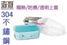 台灣製奇哥PUP不鏽鋼活動餐盒組/CNS #304不鏽鋼+防燙隔熱盒+透明上蓋/寶寶最佳防燙餐具