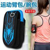 跑步手機臂包男女手腕包臂帶臂袋手包運動手臂套 SG4564【極致男人】